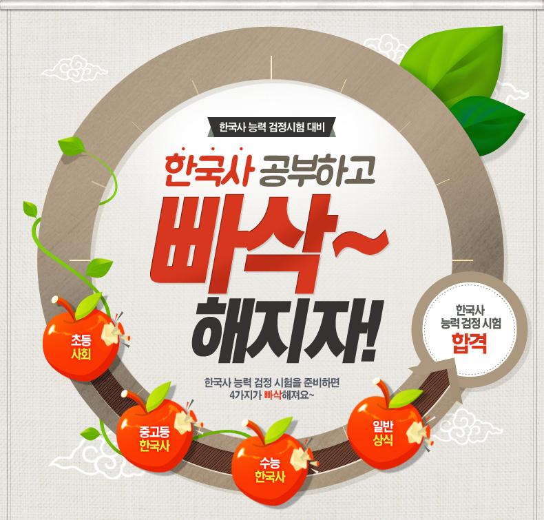 한국사 공부하고 빠삭 해지자!