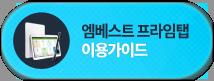 엠베스트 프라임탭 이용가이드